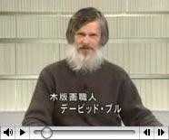 視点・論点 シリーズ「和」の継承・浮世絵(デービッド・ブル)